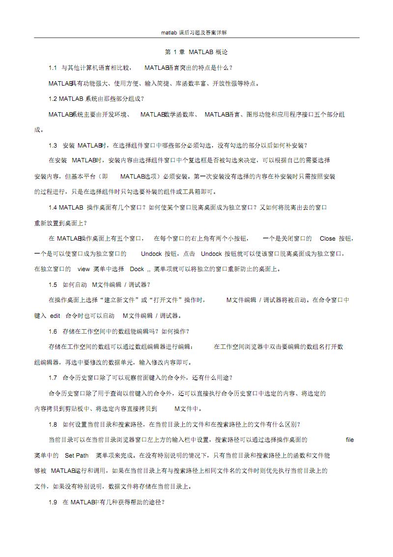 matlab课后习题及答案详解.pdf
