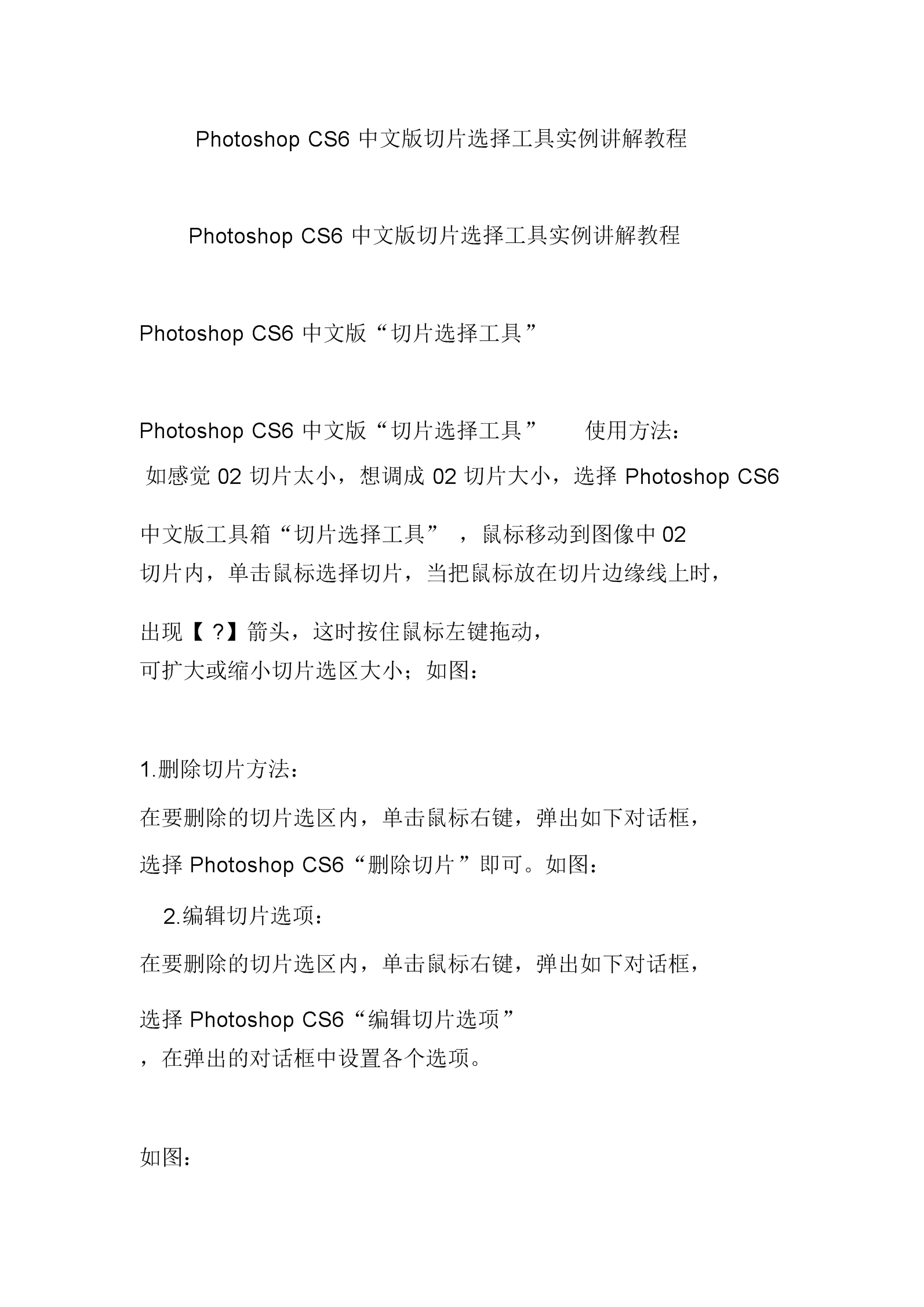 PhotoshopCS6中文版切片选择工具实例讲解教程.doc
