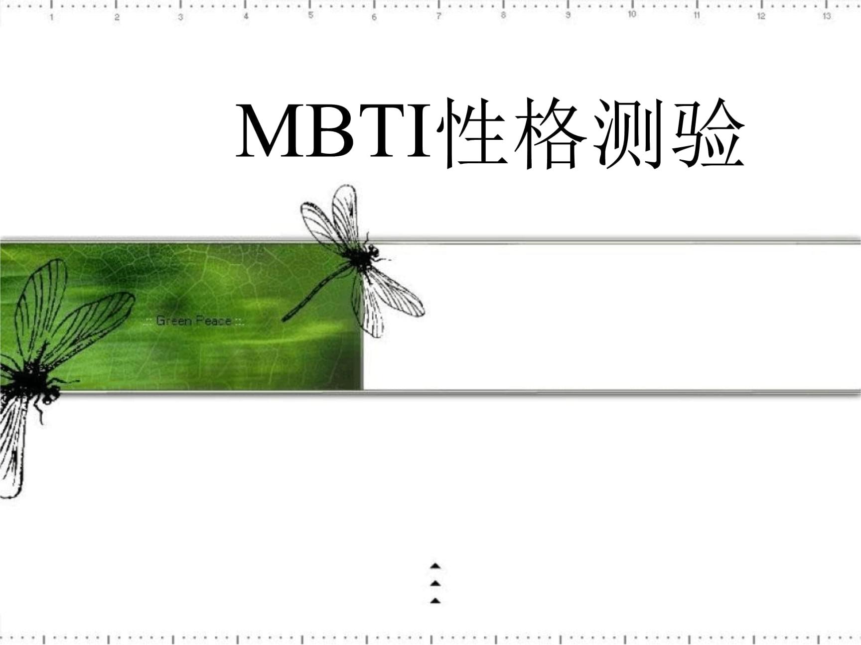 MBTI性格理论剖析.ppt