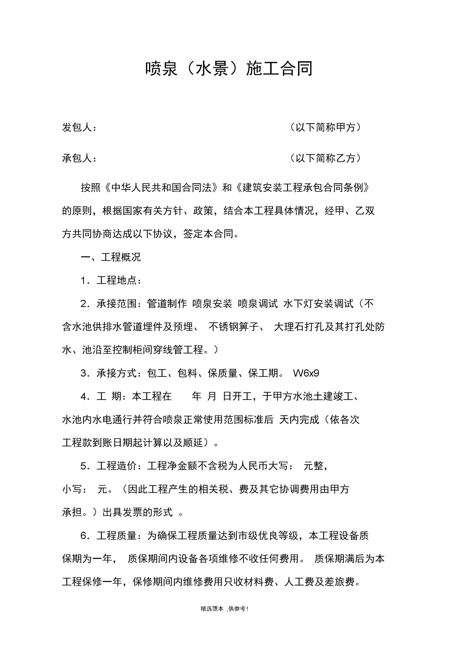v喷泉(水景)施工合同.docx