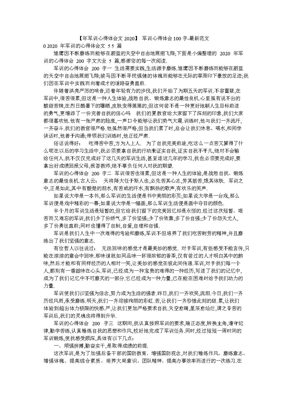 【年军训心得体会文2020】 军训心得体会100字-最新范文.doc