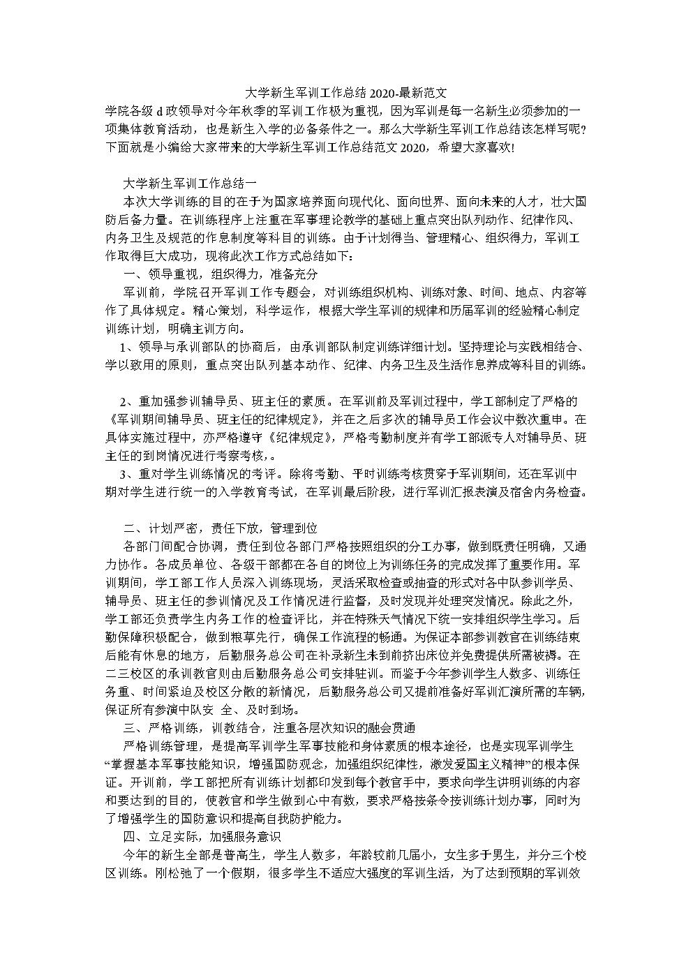 大学新生军训工作总结2020-最新范文_0.doc