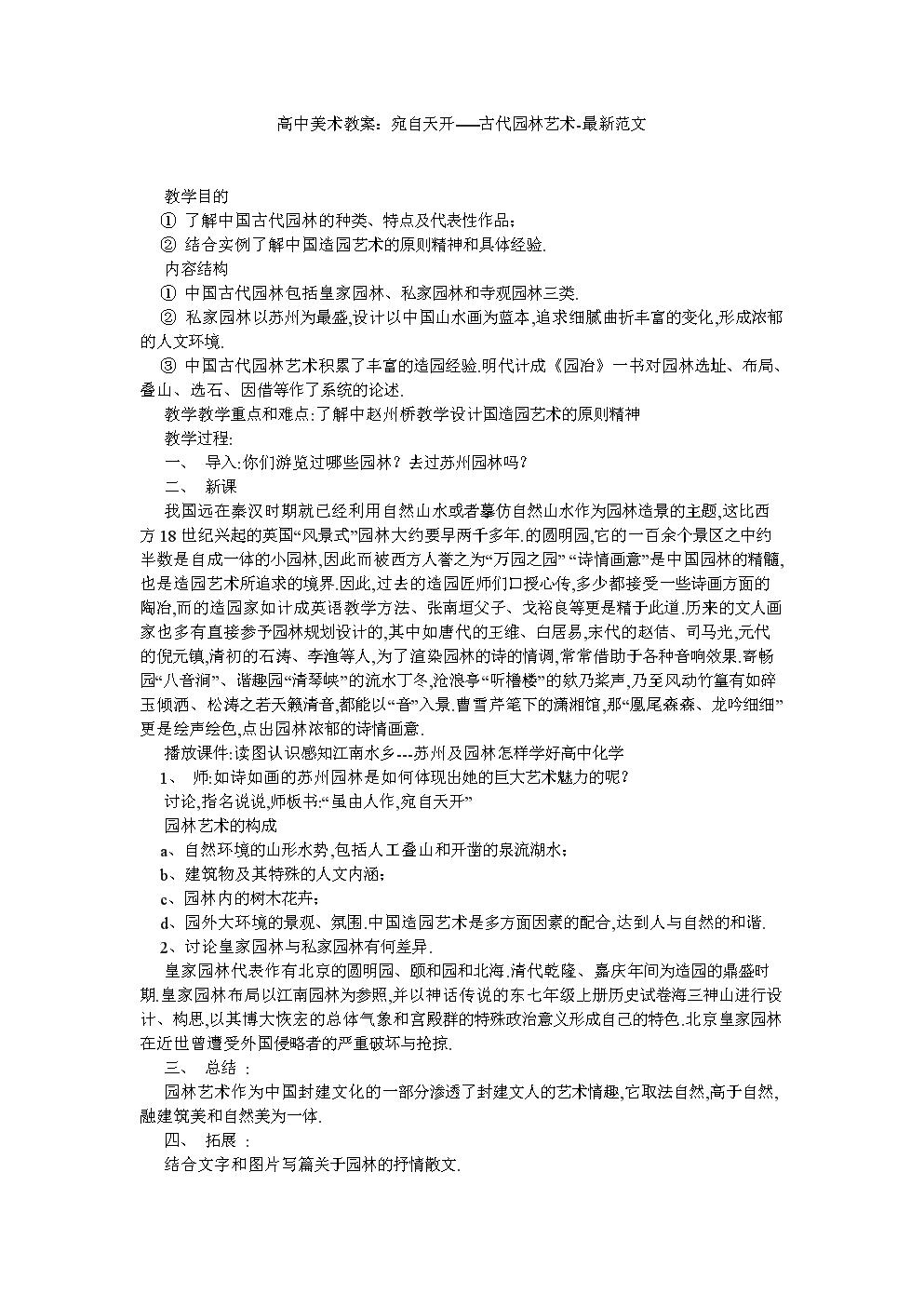 高中美术教案:宛自天开──古代园林艺术-最新范文.doc