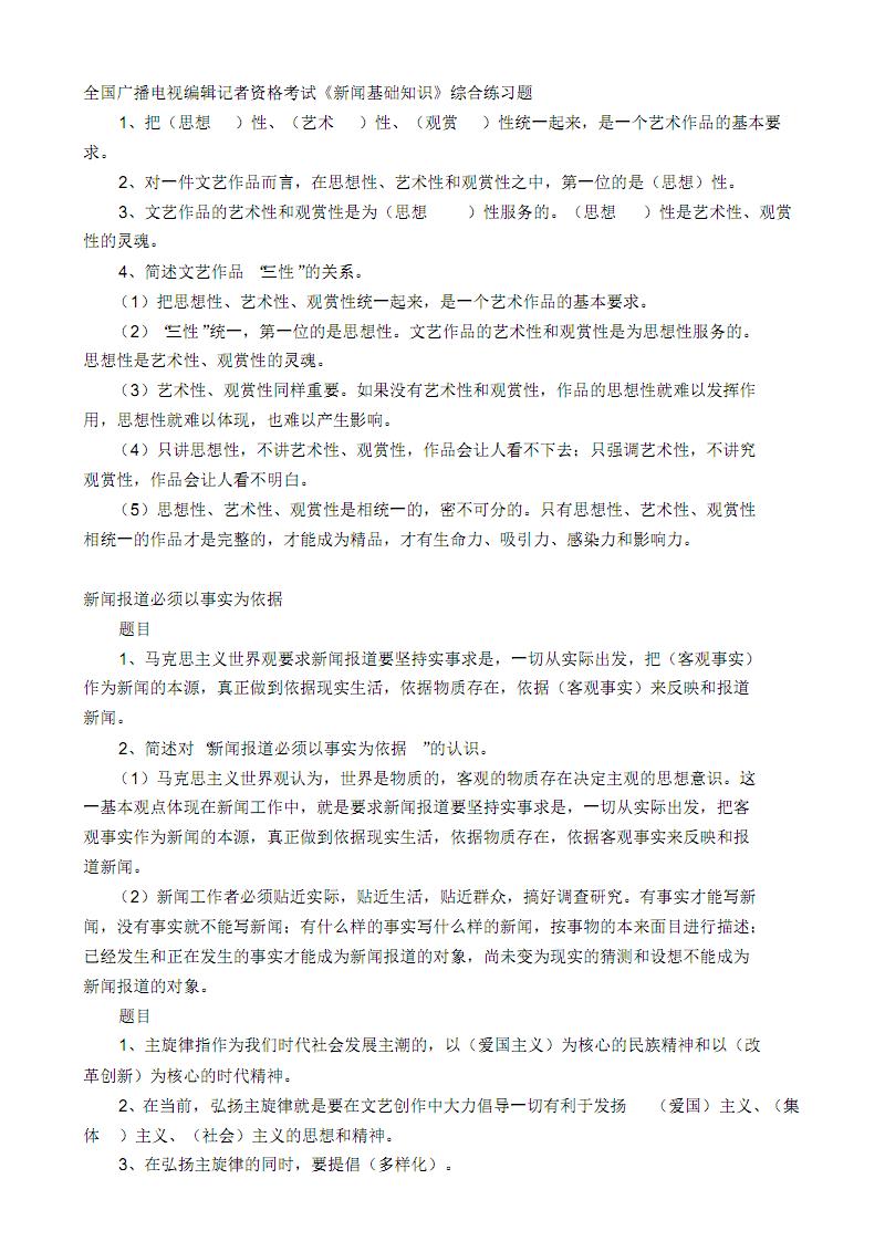 《新闻基础知识》综合练习题精品资料.pdf