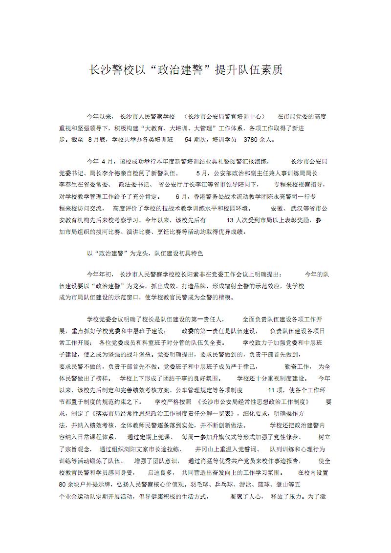 """【2018年整理】福建警校以""""政治建警""""提升队伍素质精品资料.pdf"""