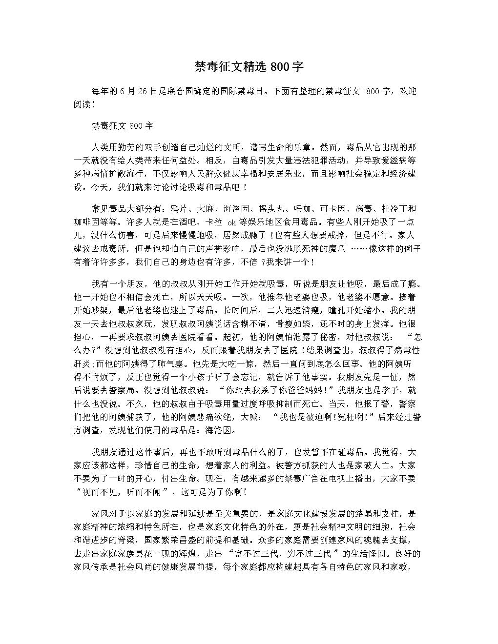 禁毒征文精选800字.docx