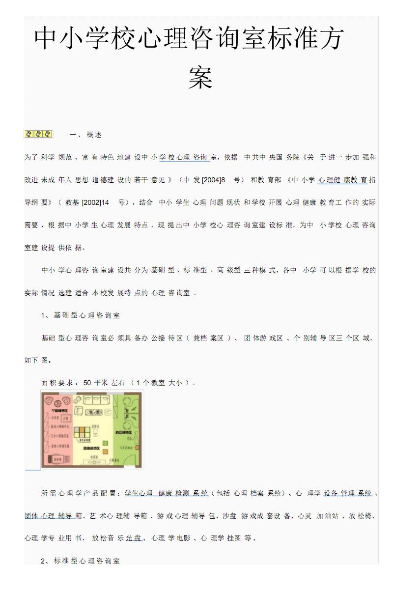 中小学校心理咨询室标准方案-3.pdf