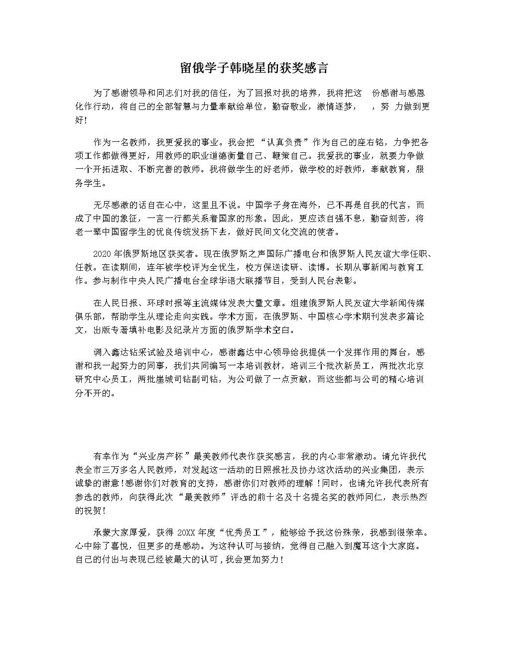 留俄学子韩晓星的获奖感言.docx