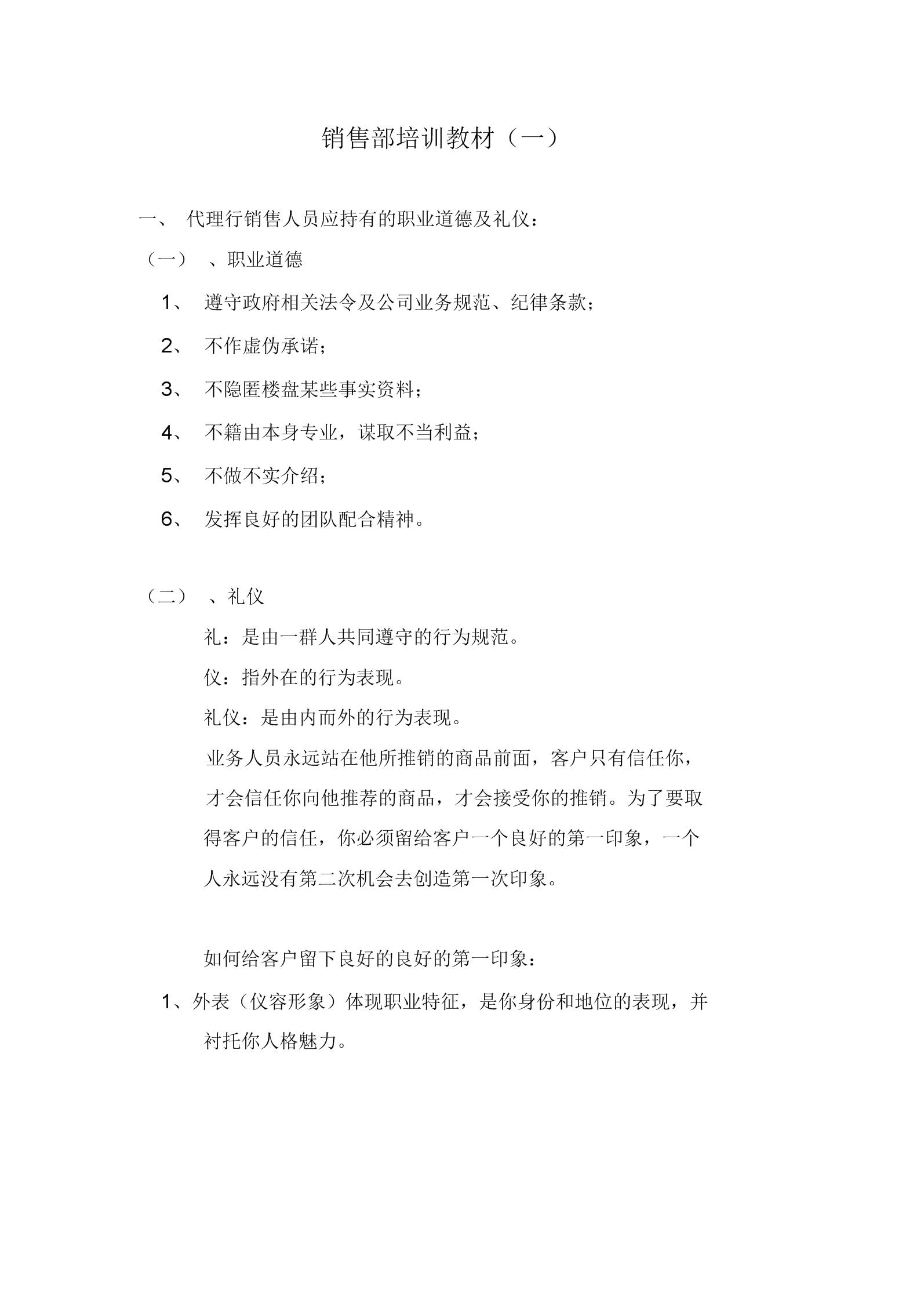 销售部培训教材(一).docx