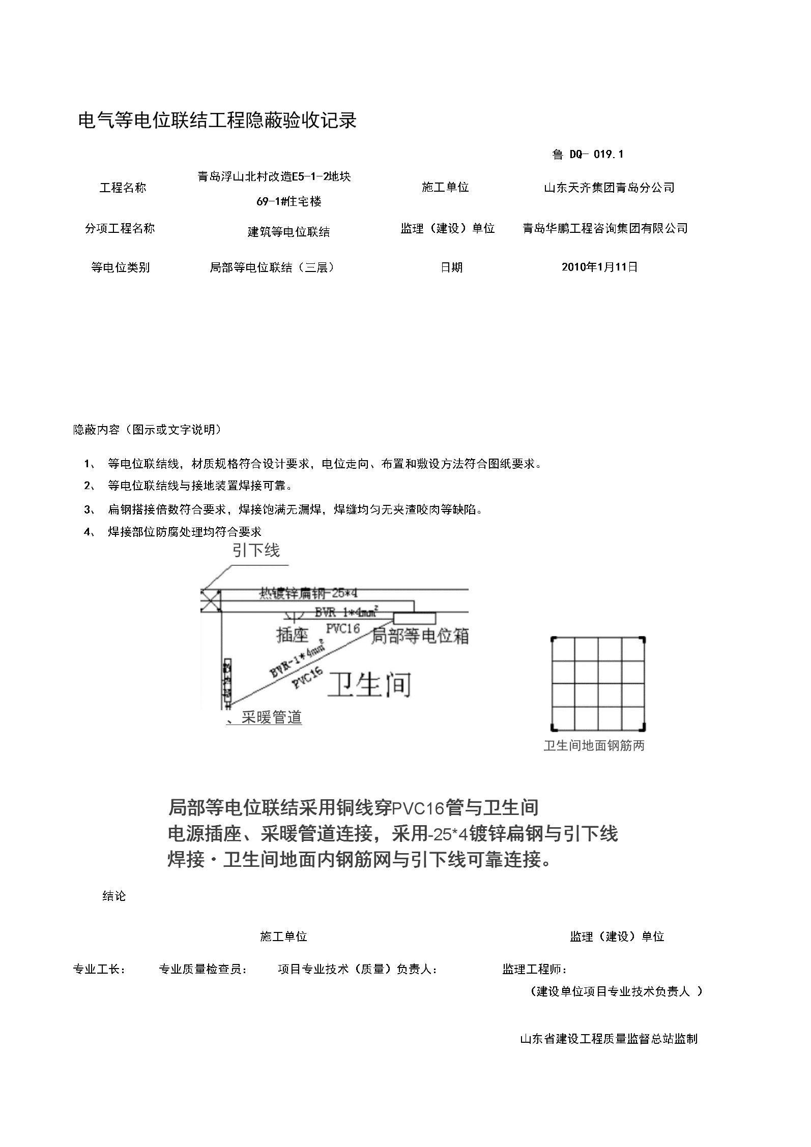 019.1-电气等电位联结工程隐蔽验收记录.docx
