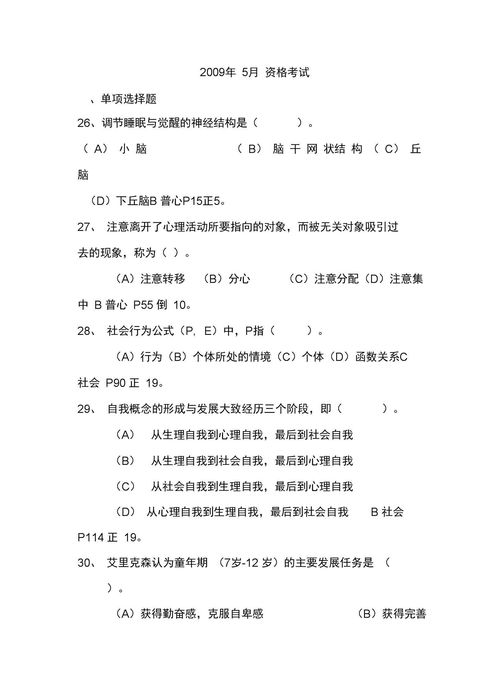 心理咨询师考题200905—3理论-复习资料.docx