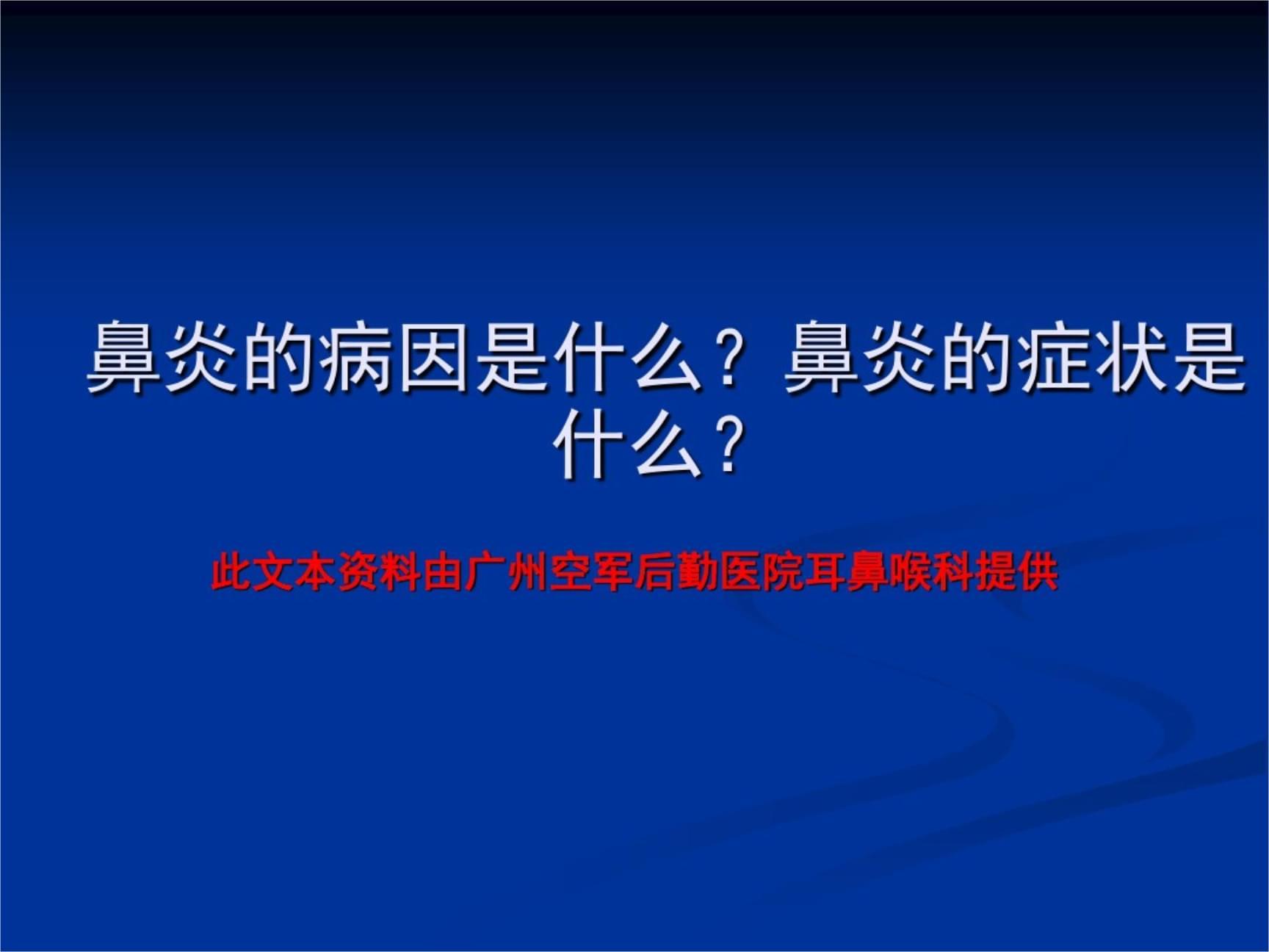 鼻炎的病因是什么?鼻炎的症状是什么?_5179.pptx