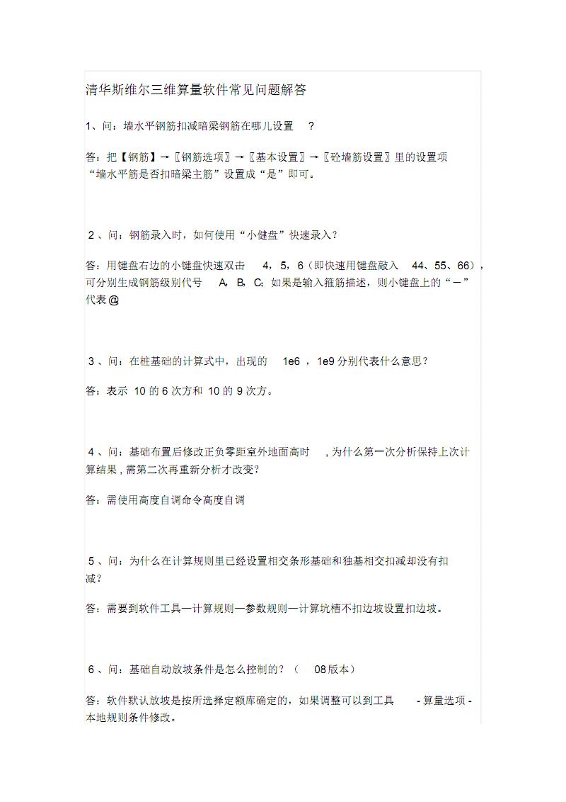 清华斯维尔三维算量软件常见问题解答.pdf