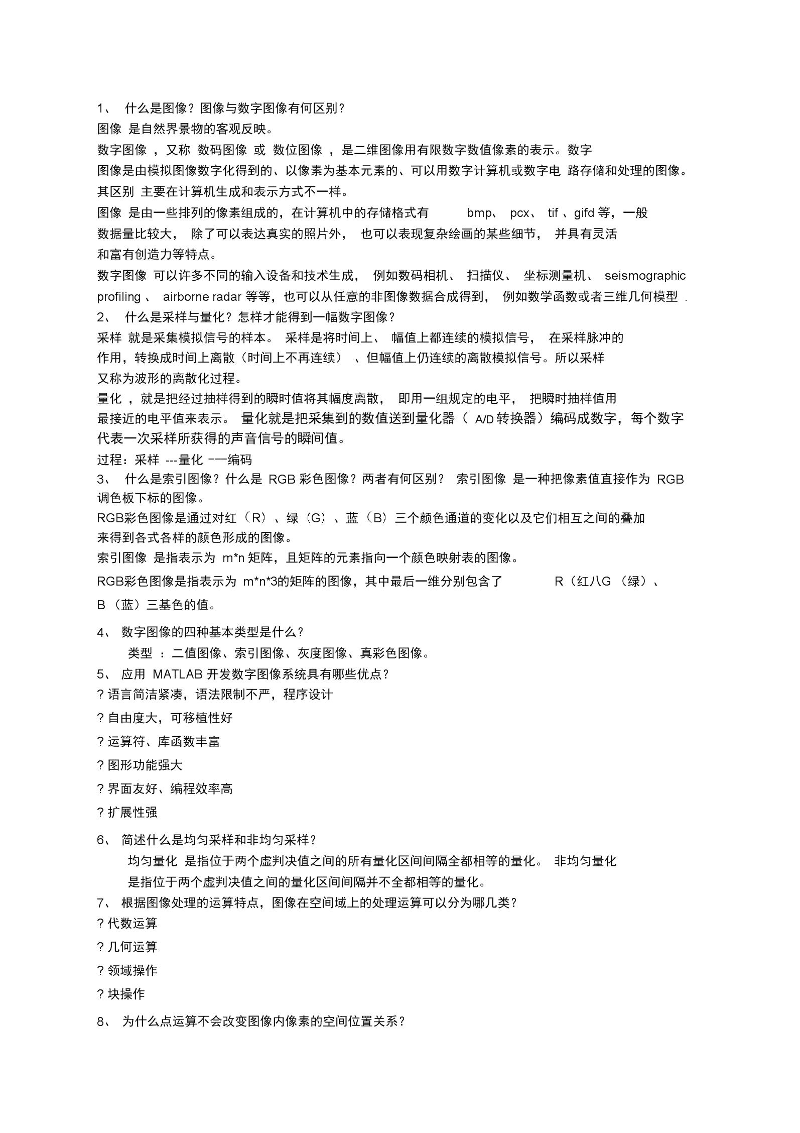 2020年新版MATLAB简答题.docx