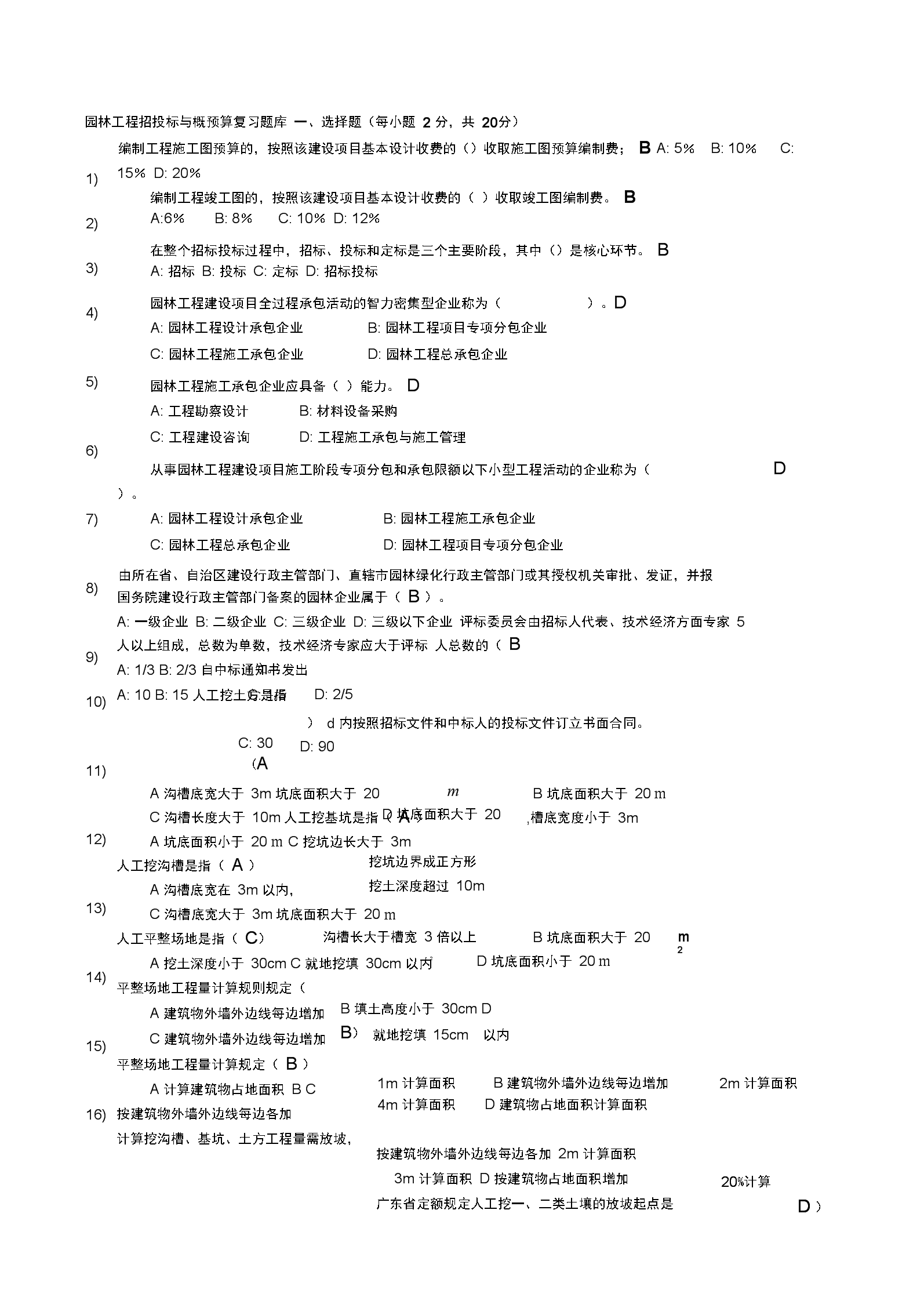 00园林工程招投标与概预算复习提纲to学生(1).docx