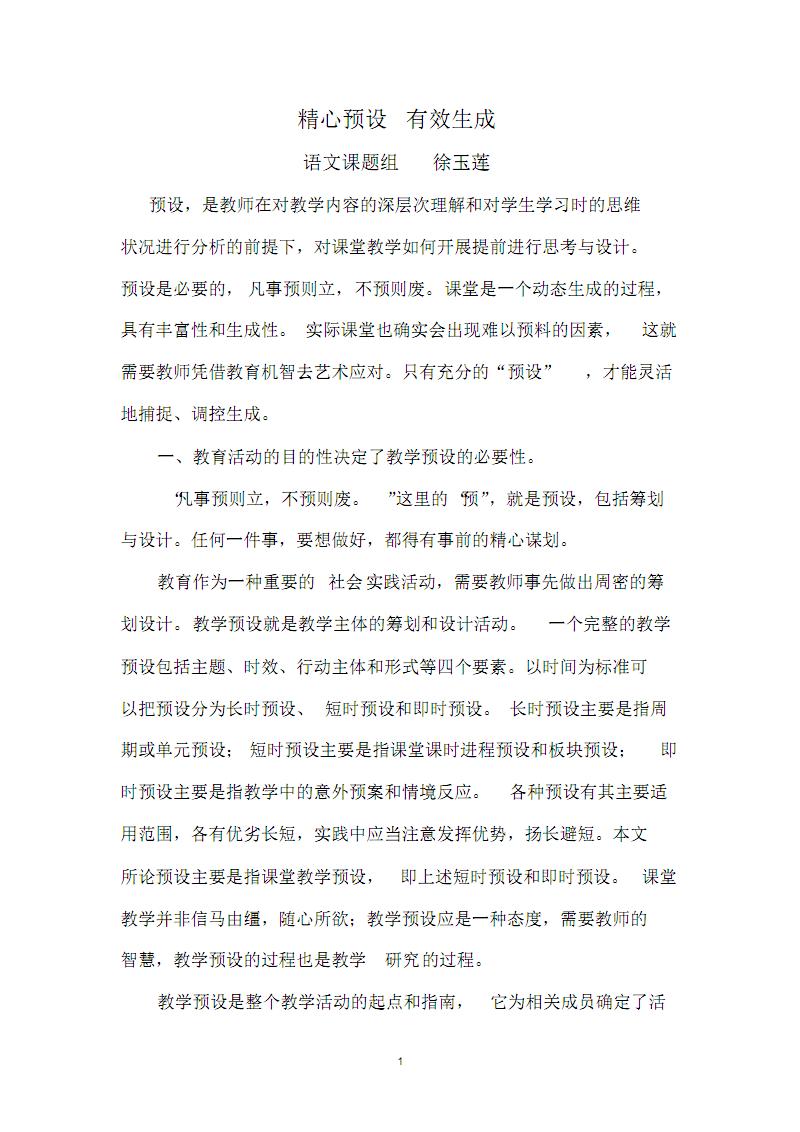 精心预设有效生成.pdf