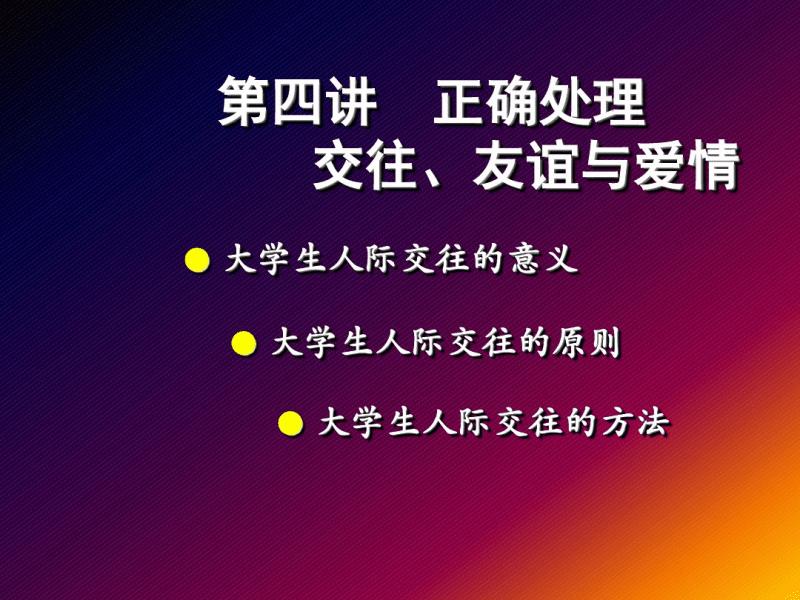 大学生人际交往的意义.pdf