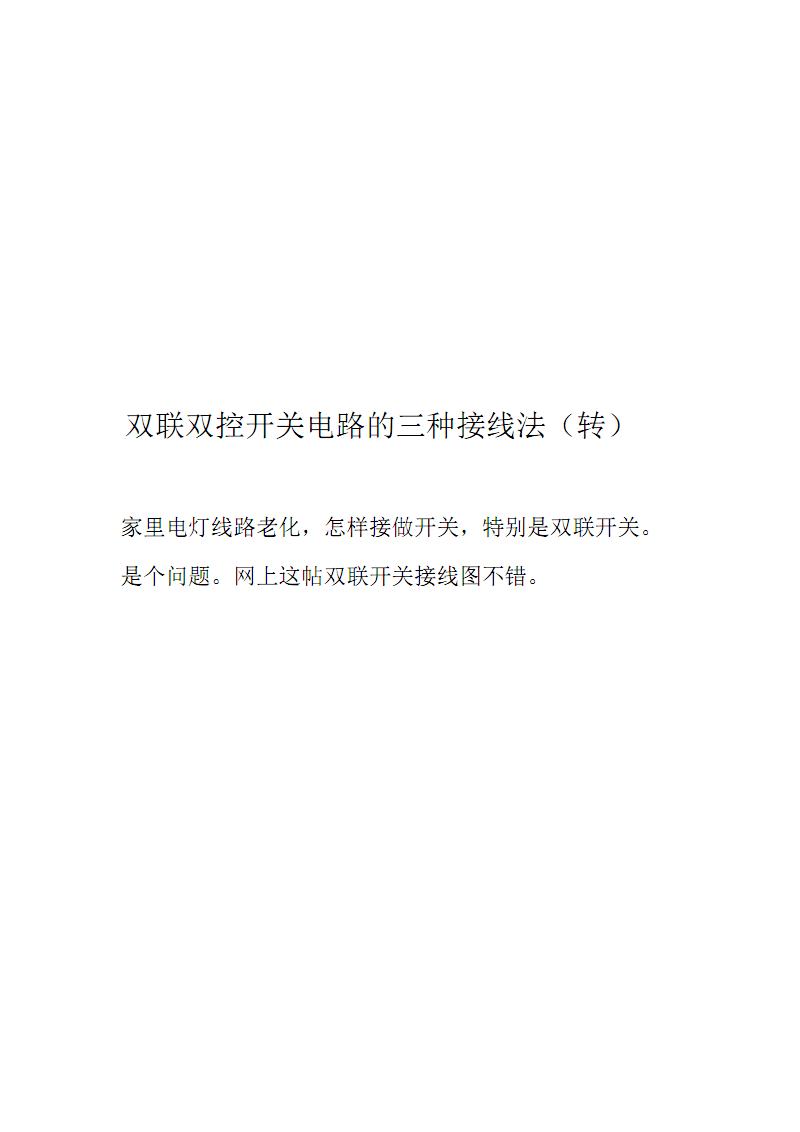 双联双控开关电路的三种接线法(转).pdf