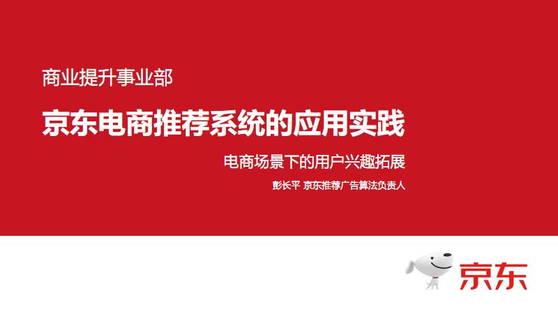 京东电商推荐系统的应用实践.pdf