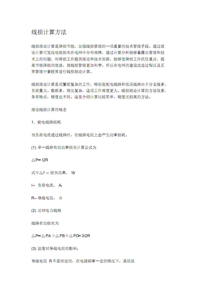 线损计算方法.pdf