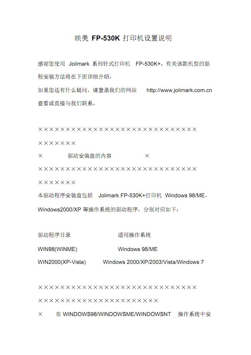 映美FP-530K打印机设置说明.pdf
