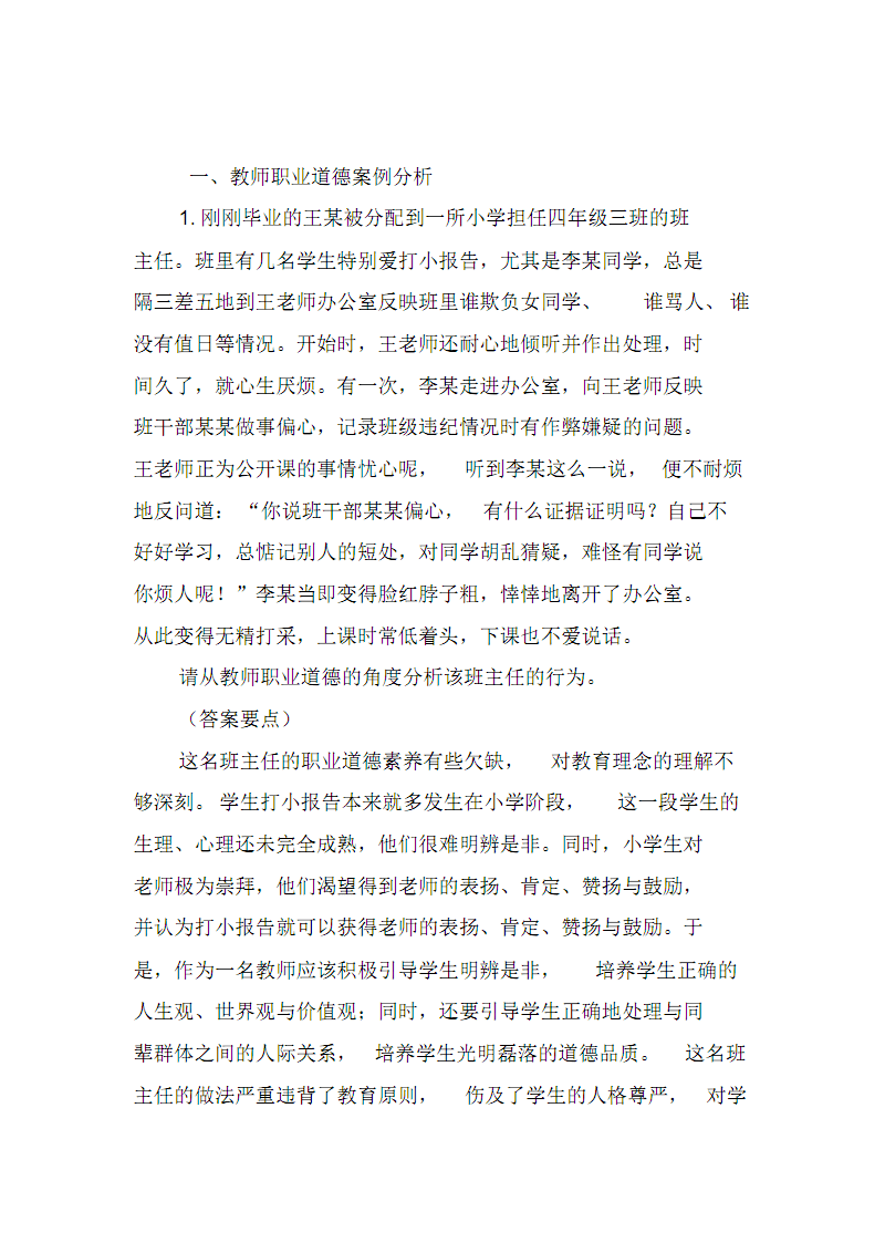 公办中小学教师考试案例分析题库(权威版).pdf