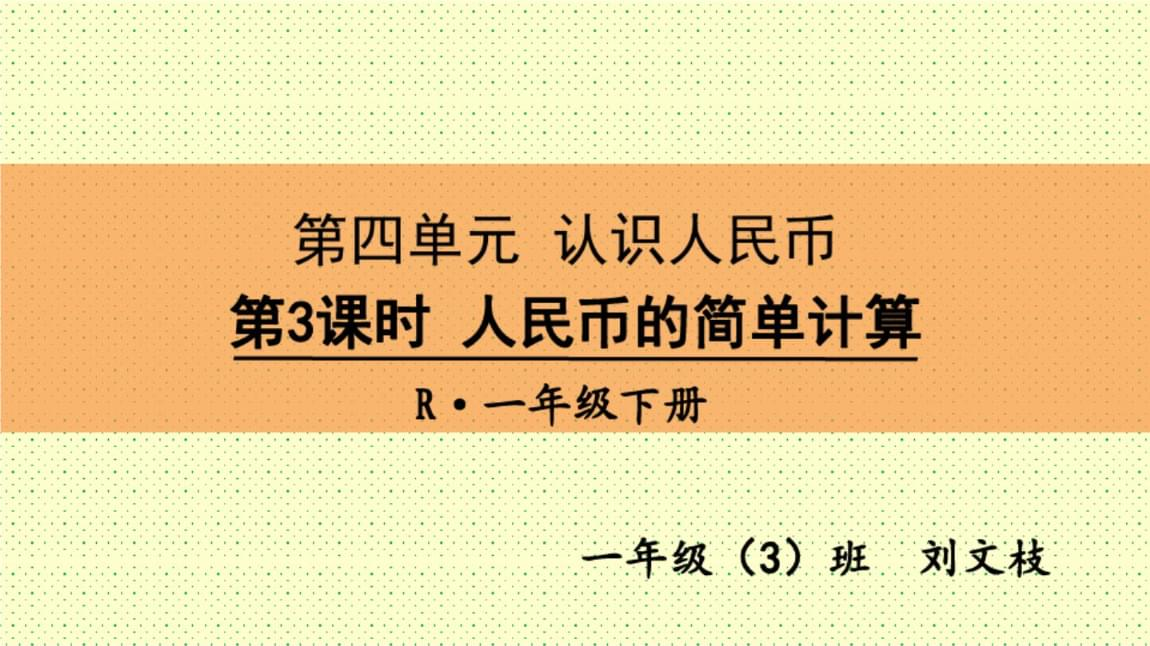 简单的计算[共12页].pptx