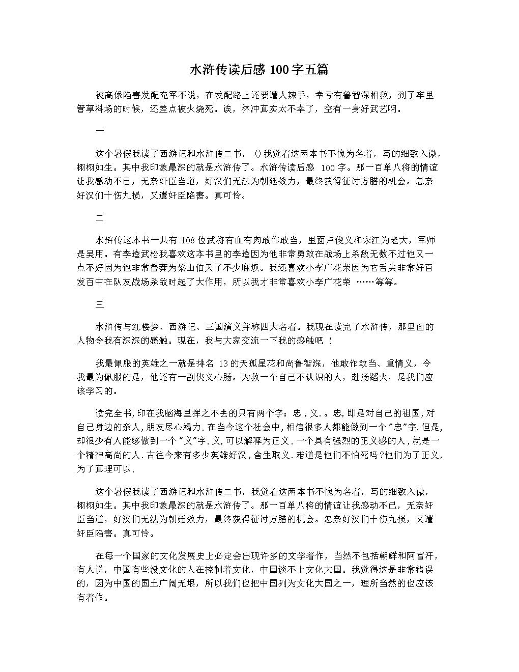 水浒传读后感100字五篇.docx
