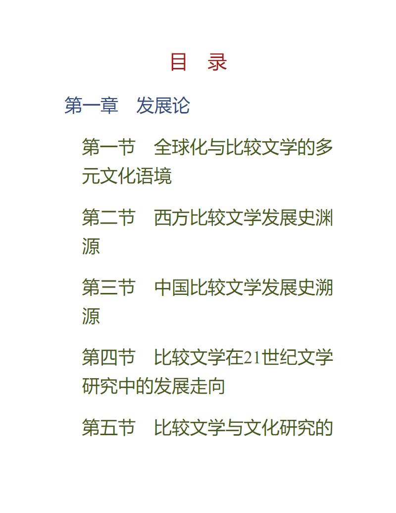 (NEW)杨乃乔《比较文学概论》(第3版)课后习题详解.pdf