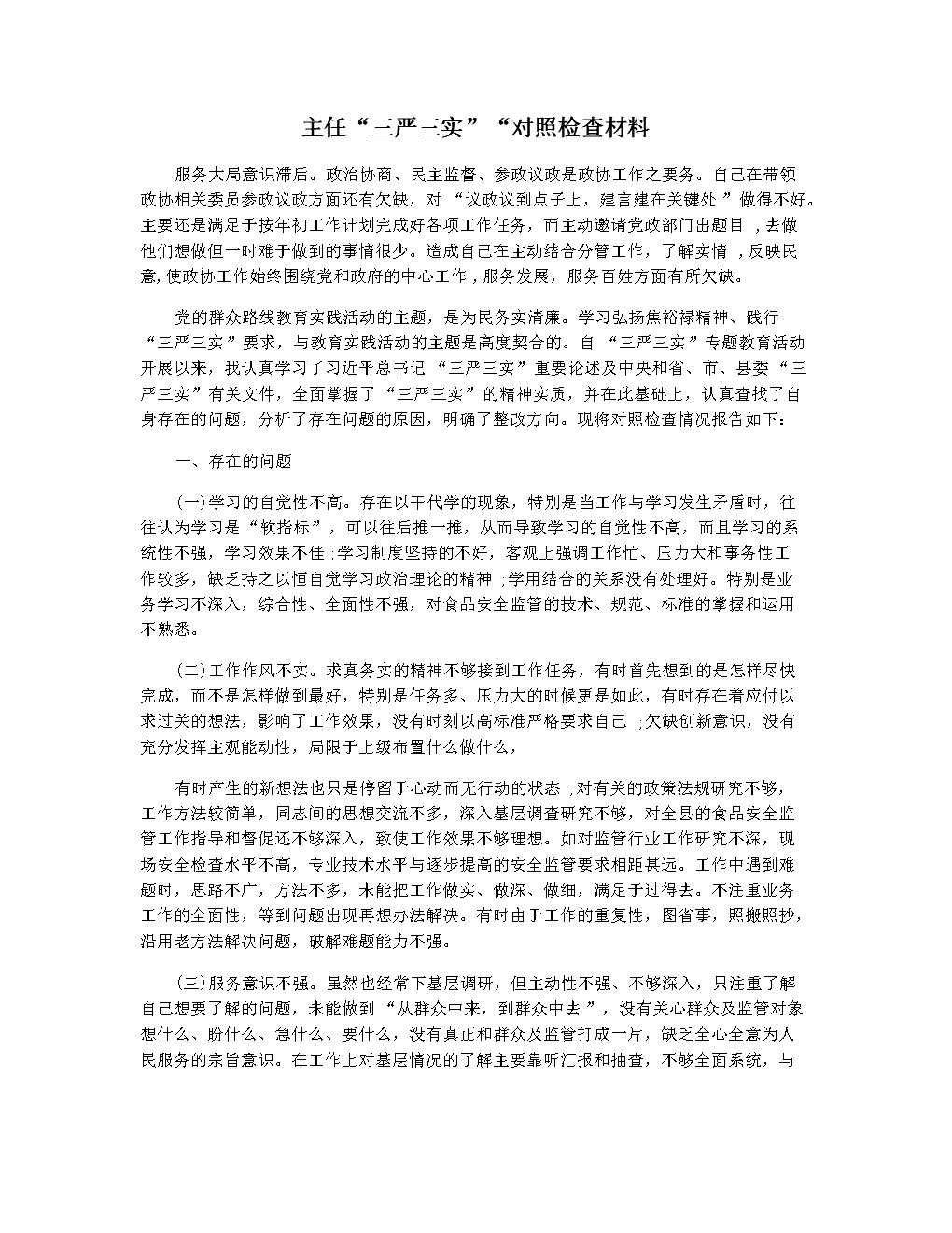"""主任""""三严三实""""""""对照检查材料.docx"""