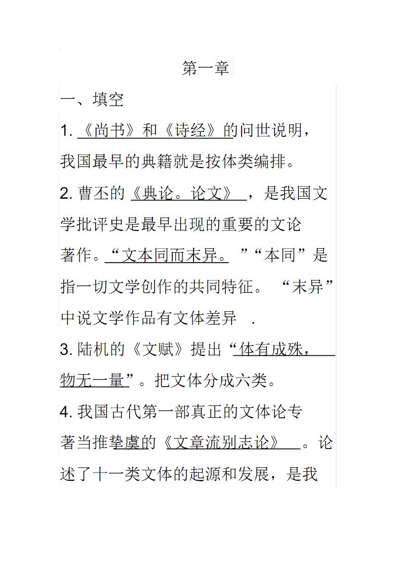 俄罗斯小说文体论第一章练习名师制作优质教学资料.pdf