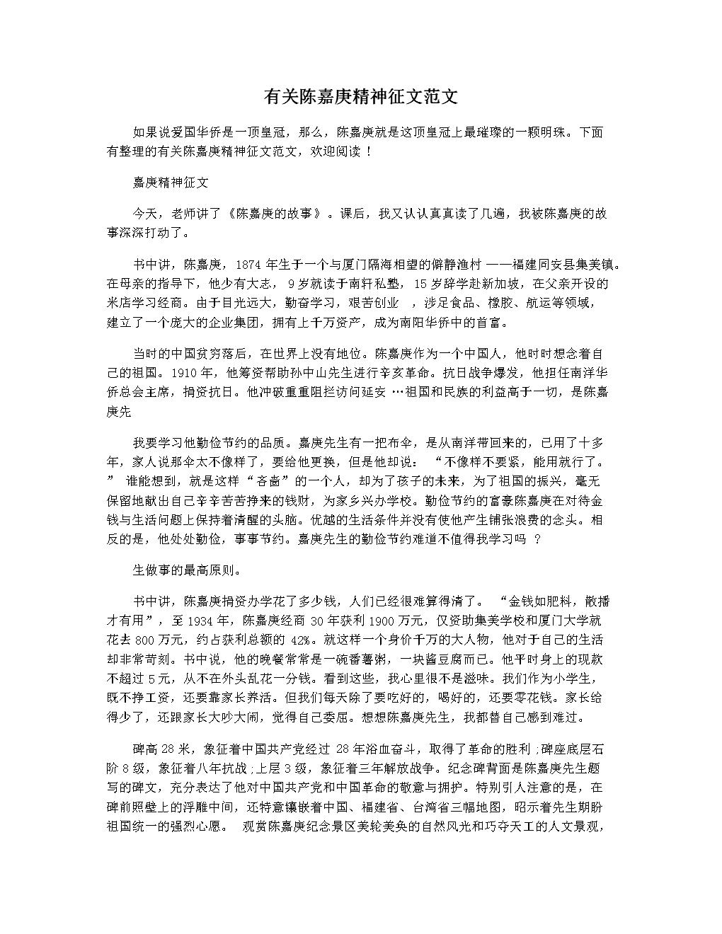 有关陈嘉庚精神征文范文.docx