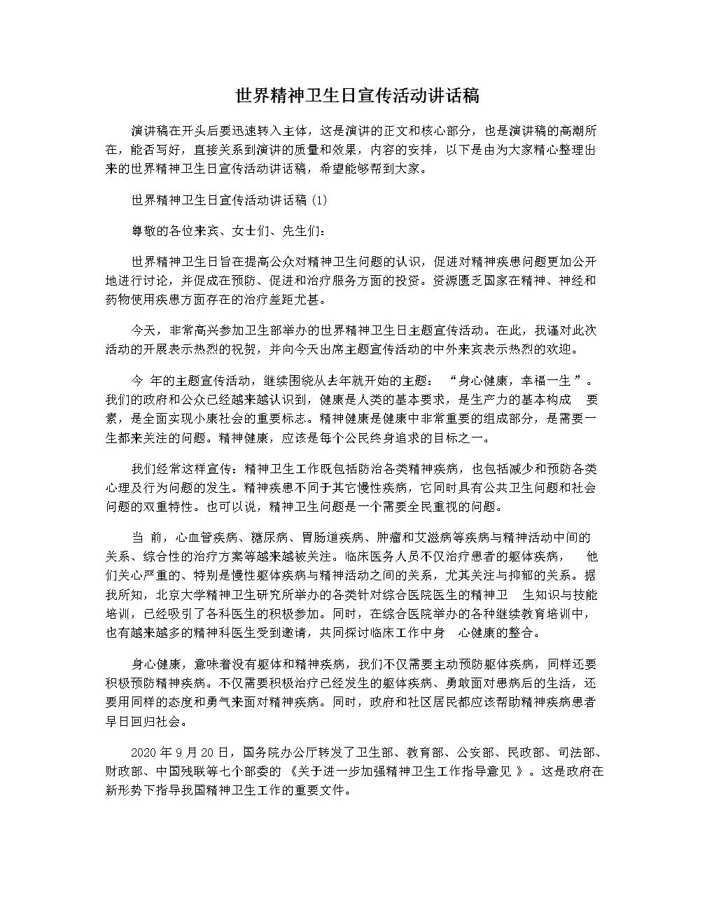 世界精神卫生日宣传活动讲话稿.docx