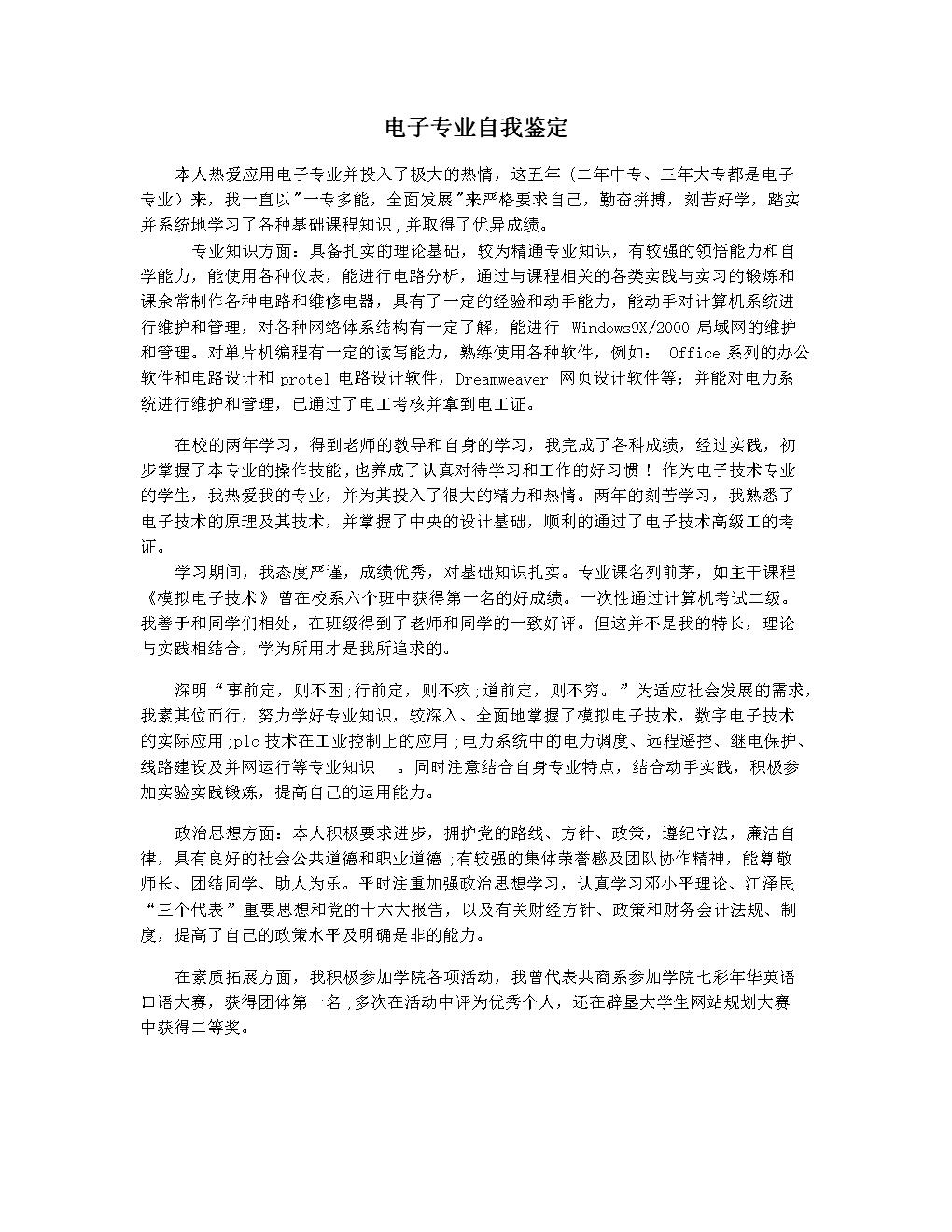 电子专业自我鉴定.docx