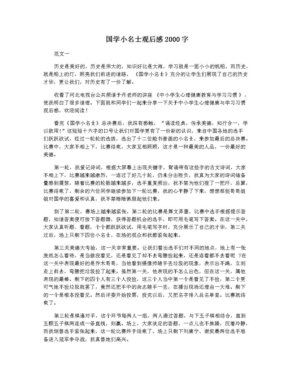 国学小名士观后感2000字.docx