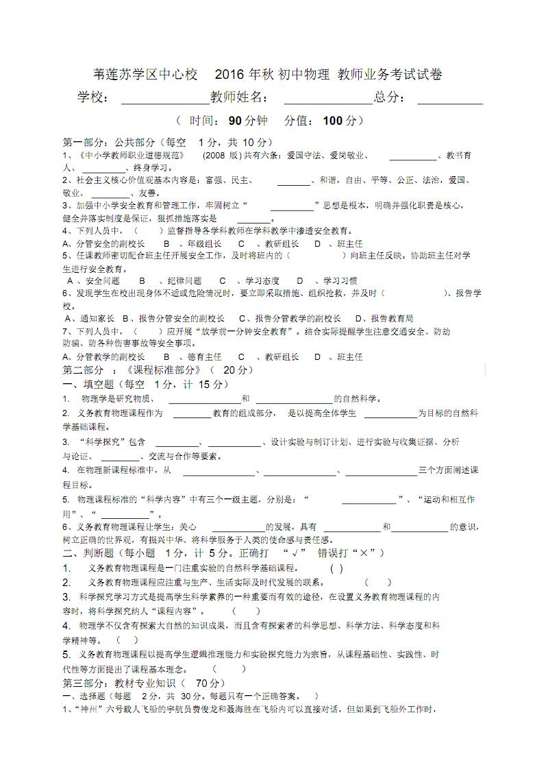 初中物理教师业考试试题(2016年秋).pdf