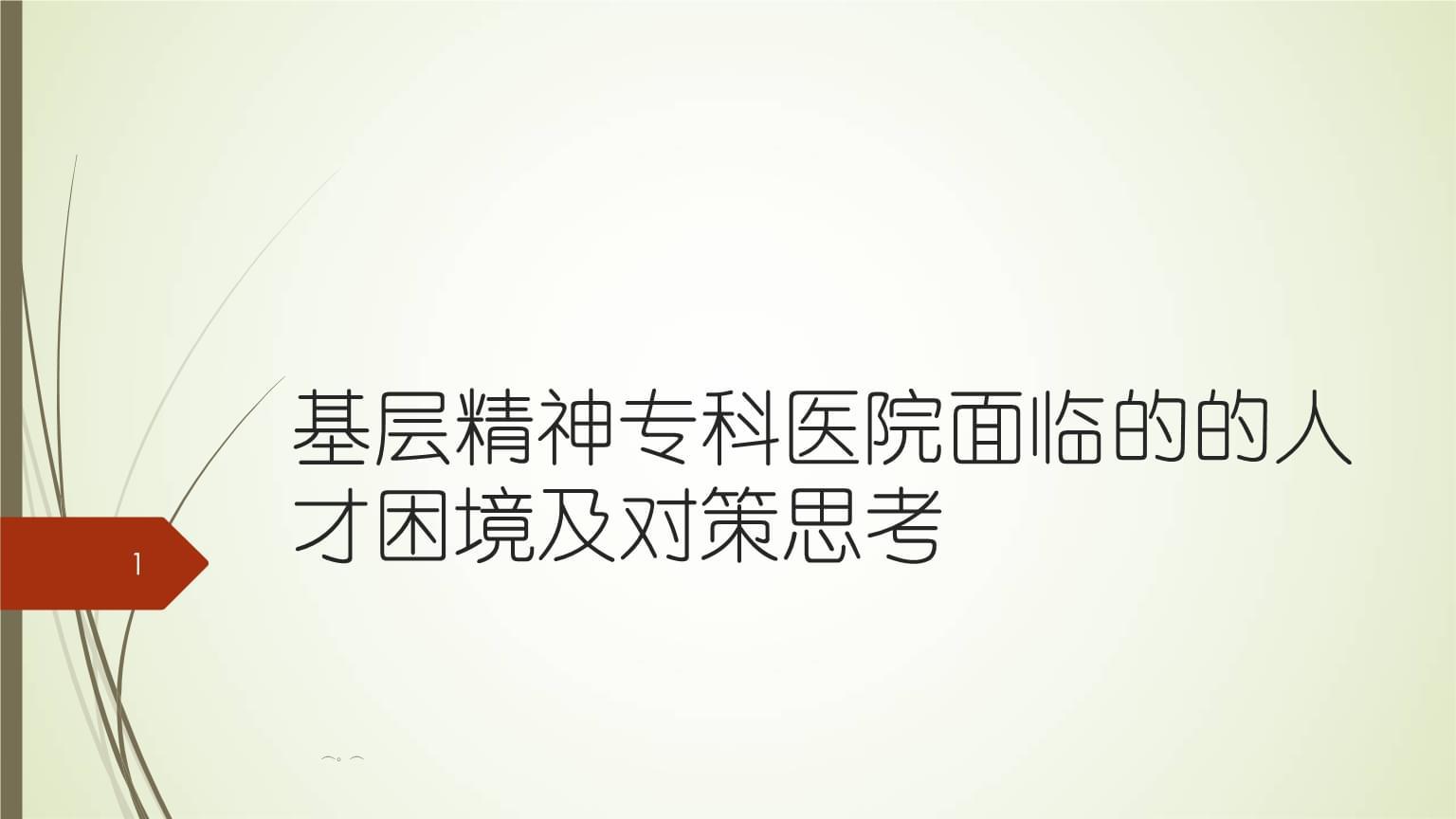 基层精神专科医院人力资源困境演示版.ppt