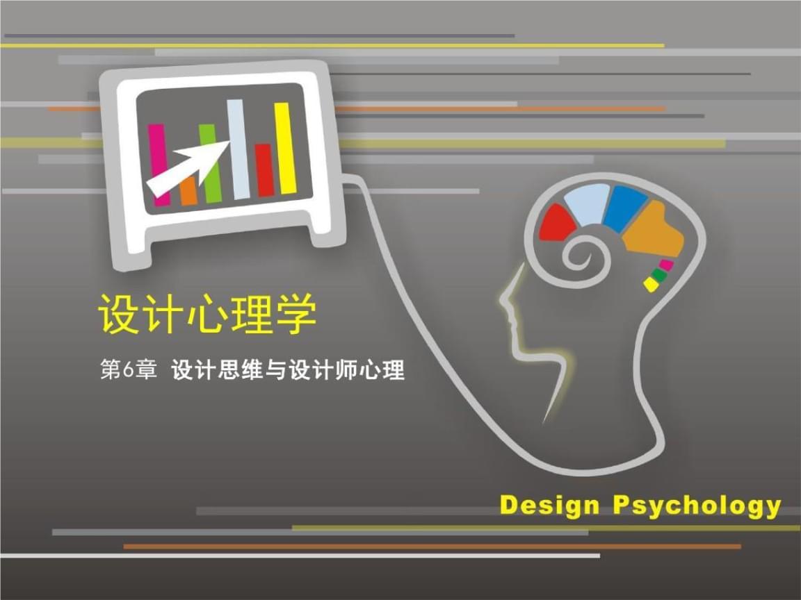 设计心理学设计思维和设计师心理.ppt