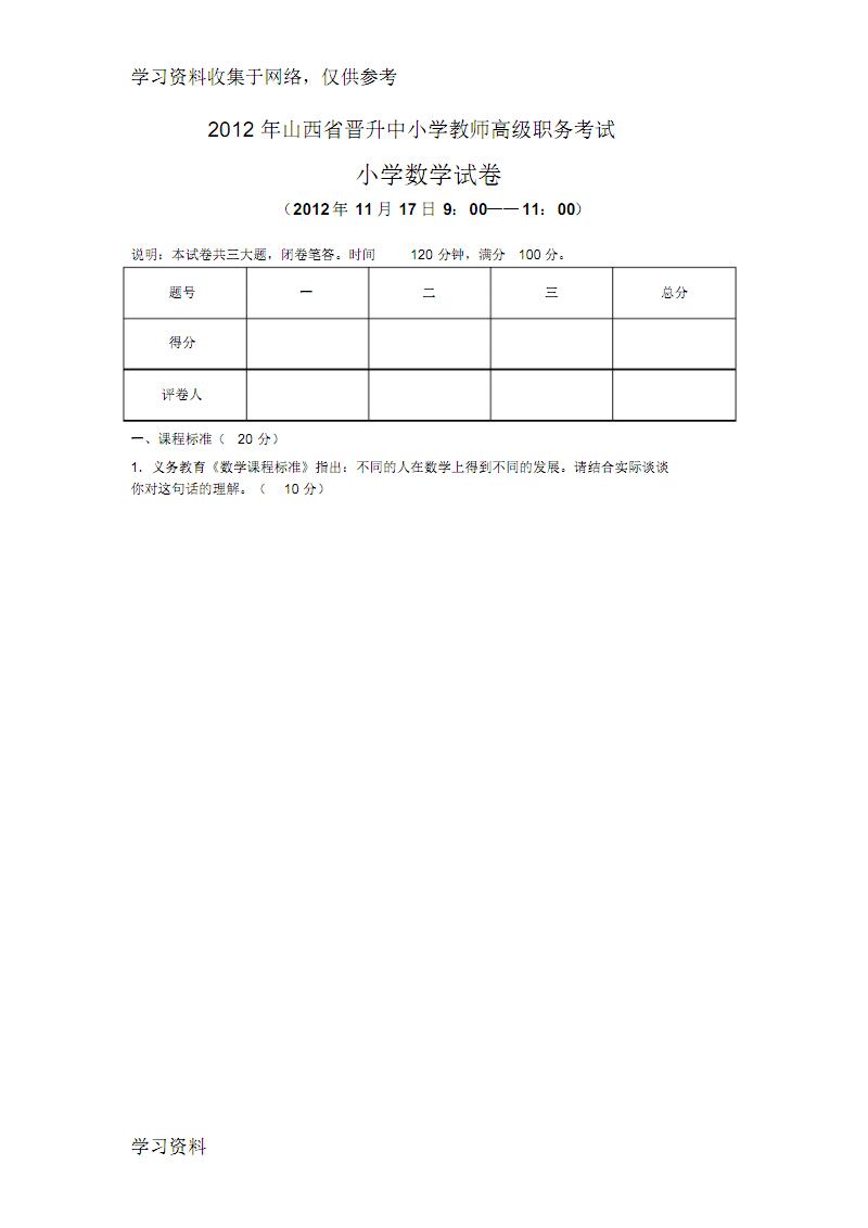 山西省中小学教师高级职称评审专业理论测试(小学数学).pdf