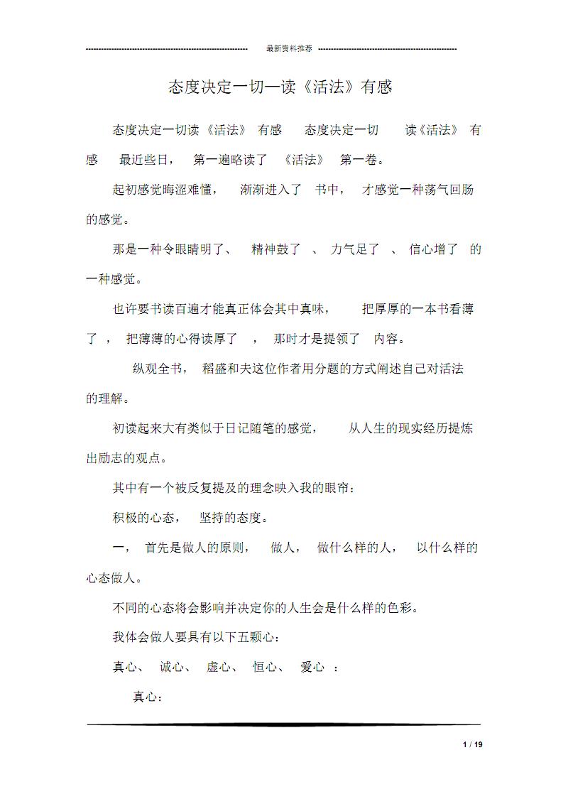 态度决定一切—读《活法》有感.pdf