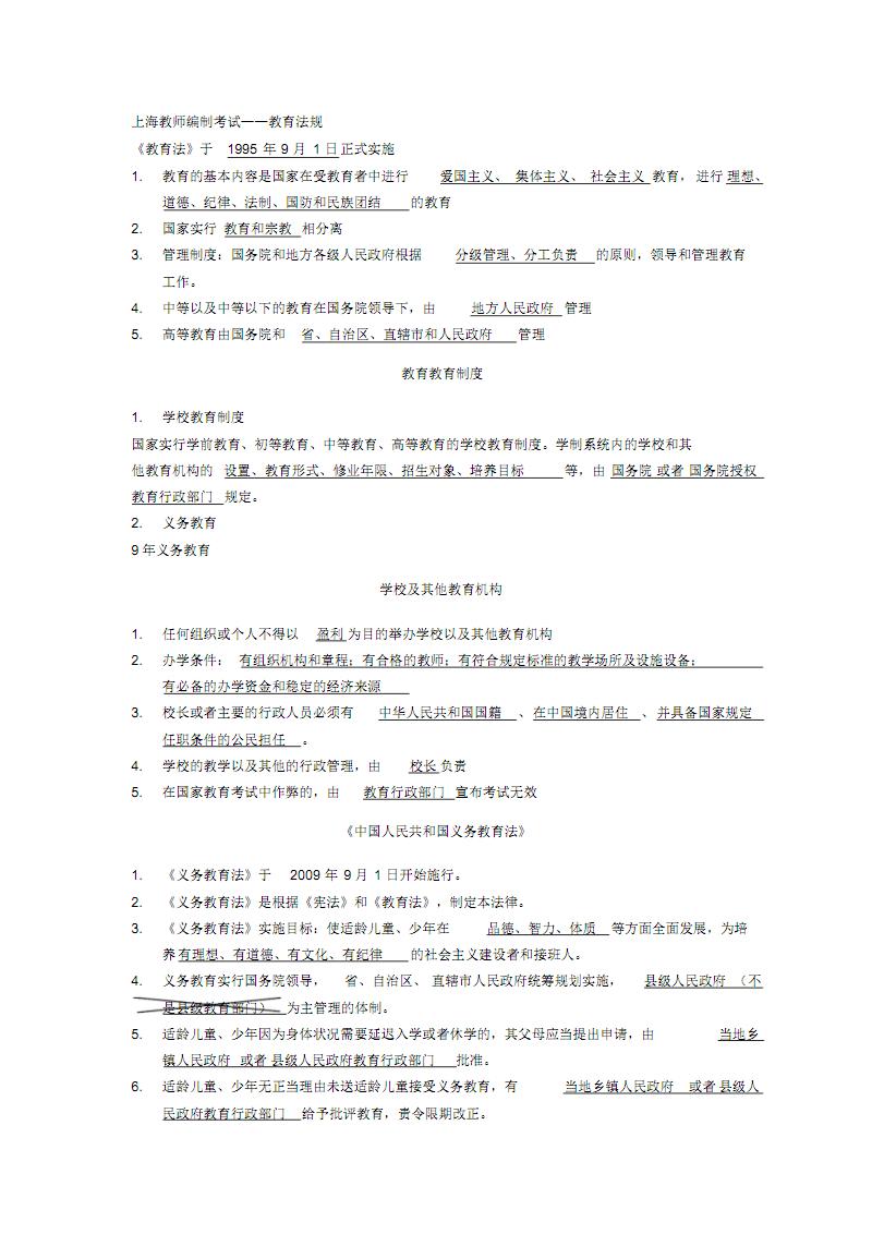 最新上海教师编制考试—综合测评——教育法规.pdf