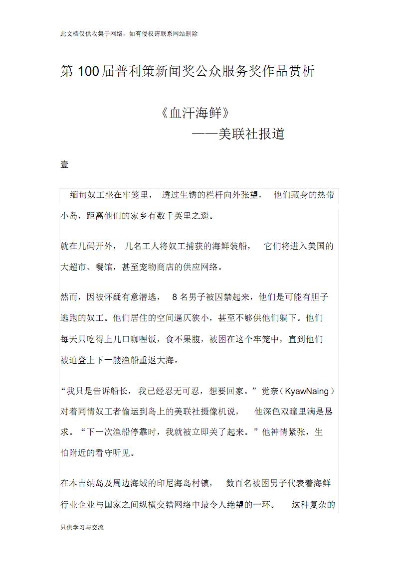 普利策新闻奖公众服务奖作品赏析教学教材.pdf