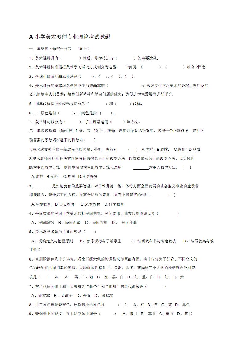最新小学美术教师考试试题名师精编资料.pdf