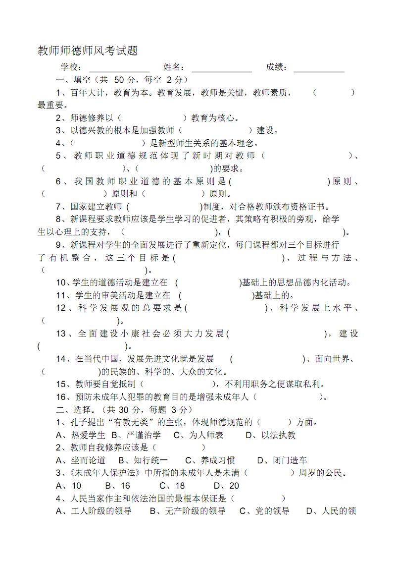 最新教师师德师风考试题.pdf
