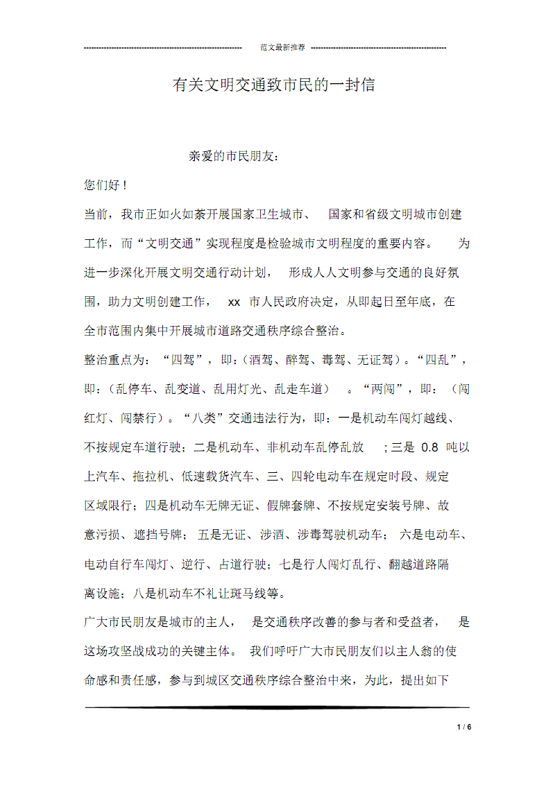 有关文明交通致市民的一封信.pdf