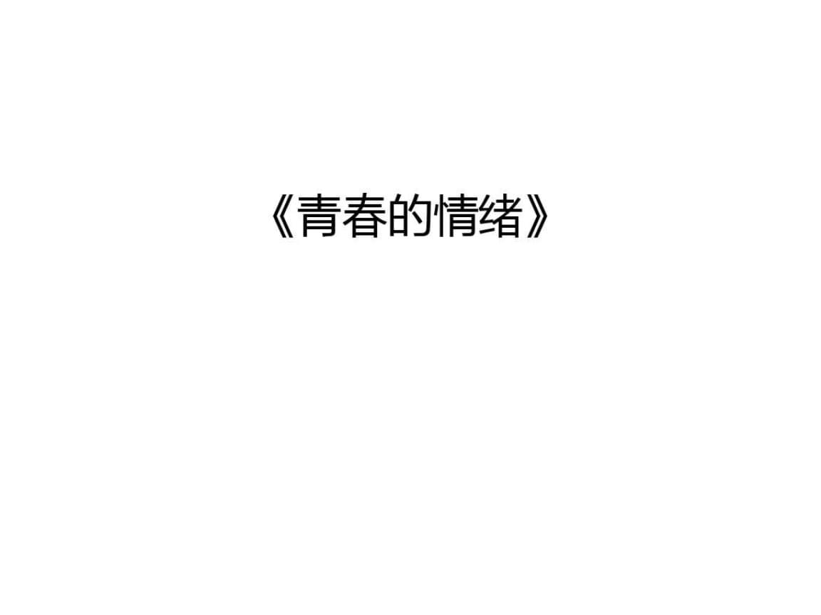 青春情绪教学教材.ppt