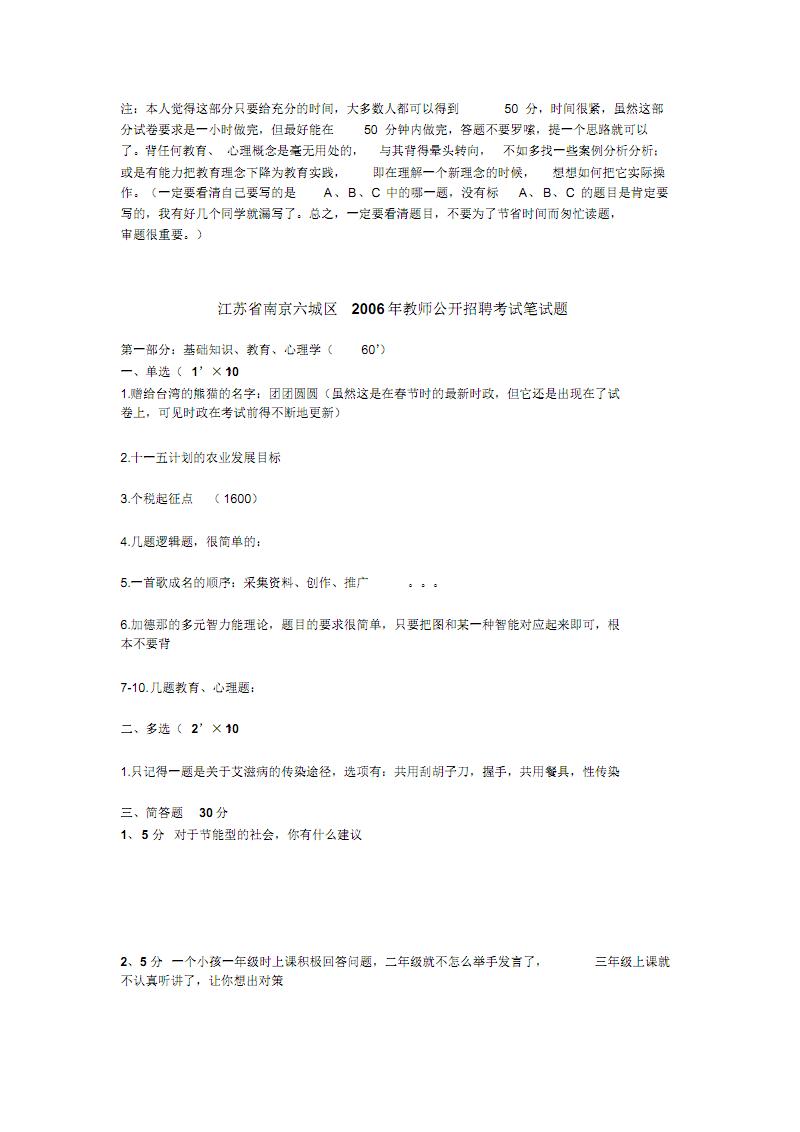 汇总南京四城区教师编制公共基础知识真题..pdf
