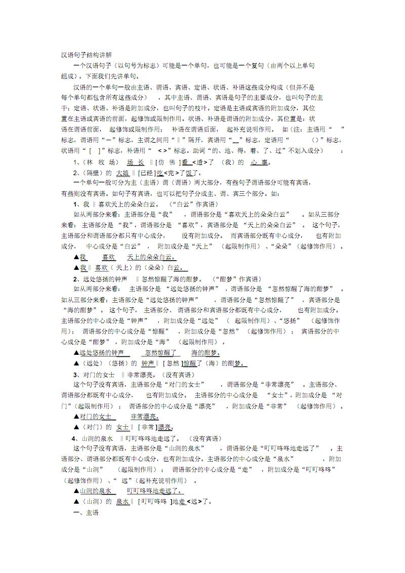 汉语句子结构讲解..pdf
