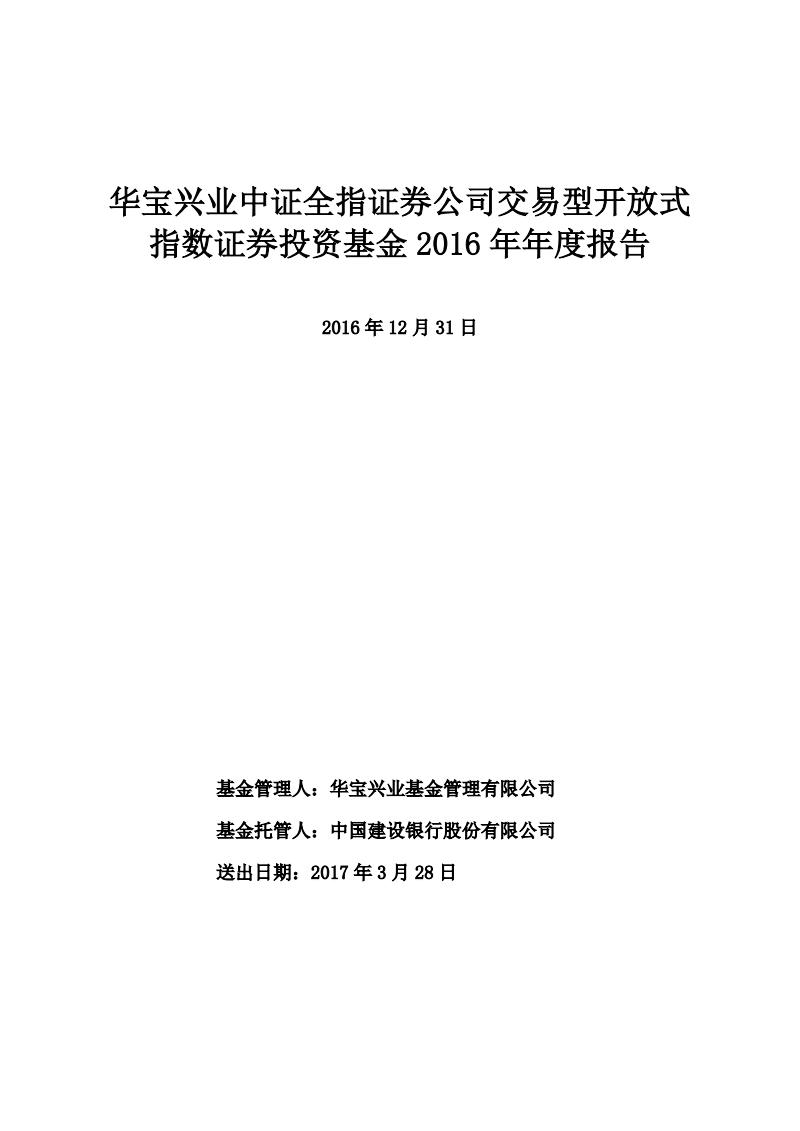券商ETF证券投资基金年度报告.pdf