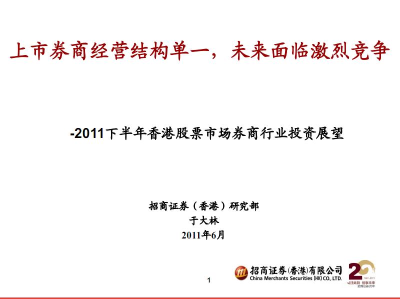 券商行业:上市券商经营结构单一,未来面临激烈竞争.pdf